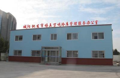 城阳批发市场5万吨冷库喜获进口水产品备案存储库资质