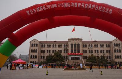 """城阳区2018年""""3·15""""国际消费者权益保护日宣传纪念活动在社区办公楼广场举行"""