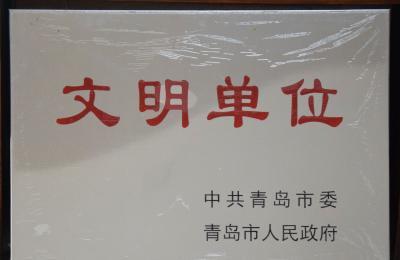 """青岛市城阳蔬菜水产品批发市场有限公司荣获2017年度青岛市""""文明单位""""荣誉称号"""