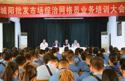 城阳批发市场召开第四次综治网格员业务培训大会