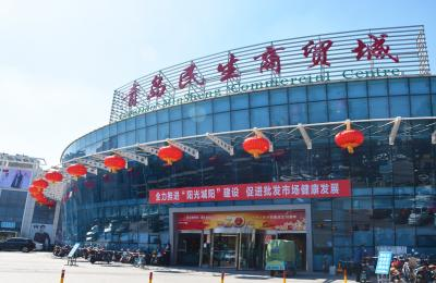 盛世华诞,举国同庆——青岛市城阳蔬菜水产品批发市场喜迎伟大祖国成立70周年