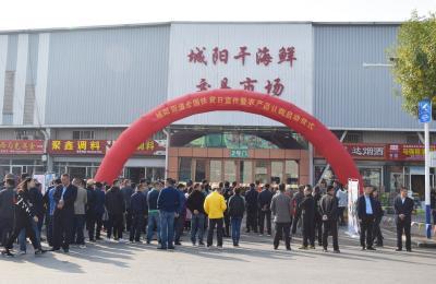 城阳街道全国扶贫日宣传暨农产品认购启动仪式在城阳干海鲜交易市场举行