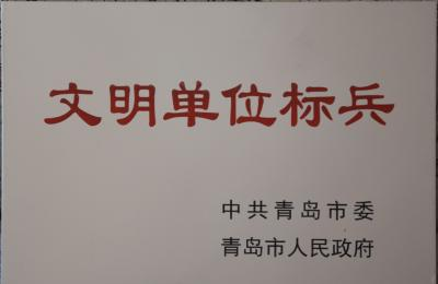喜讯!城阳批发市场荣获青岛市文明单位标兵荣誉称号