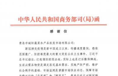 被表扬了!一封来自中华人民共和国商务部司(局)的感谢信